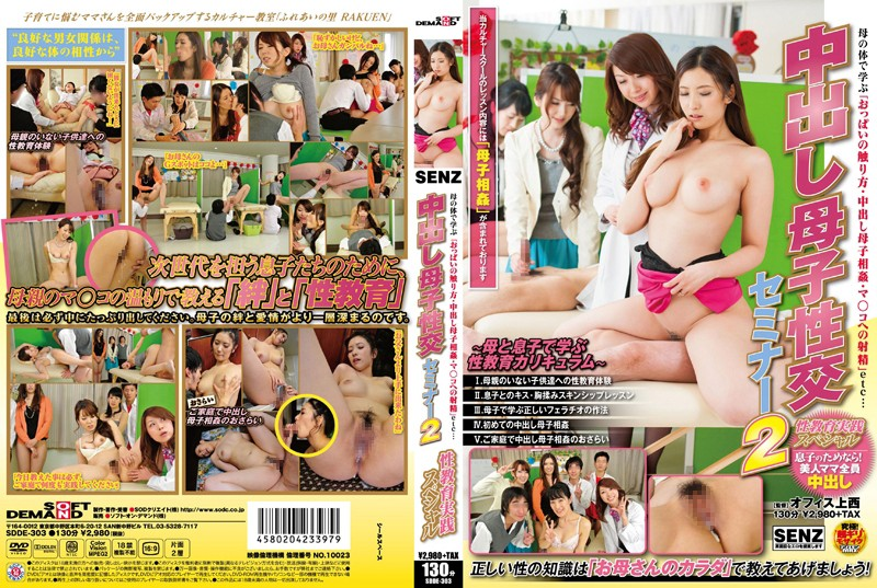 SDDE-303 Mother and Son Creampie Seminar 2. Practical Sex Education Special