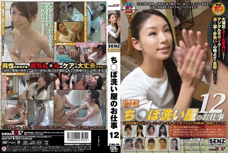SDDE-307 ち○ぽ洗い屋のお仕事 12