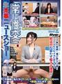 「常に性交」生本番ニュースショー(1sdde00318)