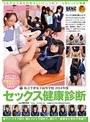 私立千津女子○等学校 2014年度 セックス健康診断(1sdde00375)