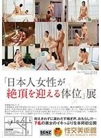 「日本人女性が絶頂を迎える体位」展 性交美術館 ダウンロード