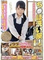 ち○ぽ洗い屋のお仕事 14〜未成年女子校生ver. 2〜 ダウンロード