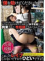 同級生の女子生徒たちに拘束されて、性奴隷にされてるんです!