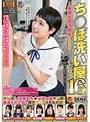 ち○ぽ洗い屋のお仕事 16 ~未成年女子校生ver.3~(1sdde00502)