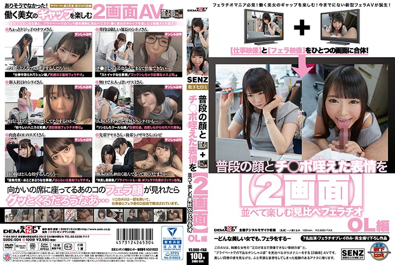 SDDE-504 Enjoy Watching Her In Her Normal State And When She's Sucking Dick In [Split Screen Action] Line The 2 Views Together And Compare Her Normal Look And Her Blowjob Look Office Lady Edition
