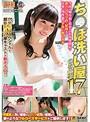 ち○ぽ洗い屋のお仕事17(1sdde00527)