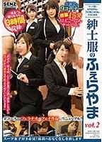 スーツ姿の女性従業員のフェラごっくんが人気のお店 紳士服のふぇらやま vol.2 ダウンロード