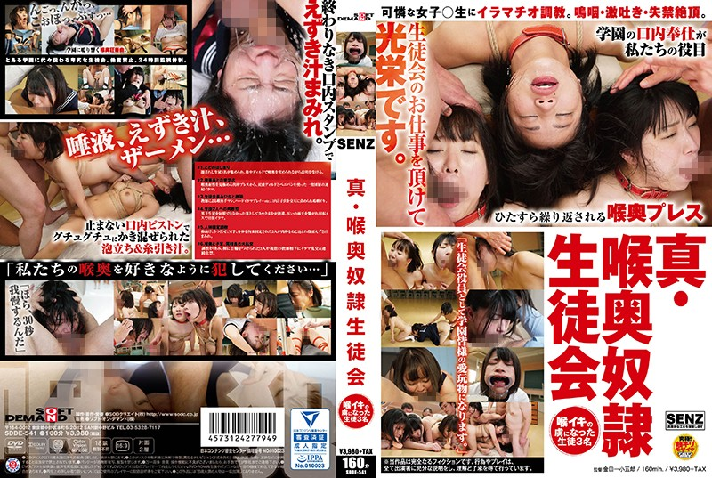 SDDE-541 True - Deep Throat Slave Student Council