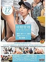 射精管理女子マネージャー 〜練習に集中できない部員を射精コントールして、地区優勝へ!〜 1sdde00571のパッケージ画像