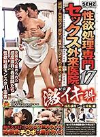 性欲処理専門セックス外来医院17 新設 激イキ科 超高感度ナース特集!編 ダウンロード