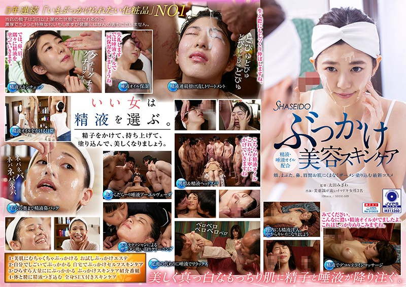 SDDE-599 SHASEIDO Cum, Spit, And Oil Mixture Pouring Beauty Skincare