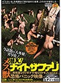 潜入! メス獣ナイトサファリ ―男性器をヴァギナで喰らうケモノに襲われる恐怖パニック映像―(1sdde00601)