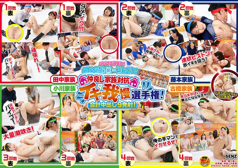 SDDE-605 Ladies And Gentlemen, Do Your Best! - Married Couples Challenge Each Other Not To Cum With Sticky Lotion Play! - 9 Creampies Total!
