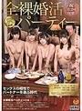 祝第2回開催 全裸婚活パーティー(1sdde00617)