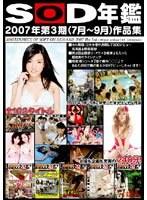 SOD年鑑 2007年第3期(7月〜9月)作品集 ダウンロード