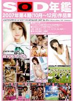 SOD年鑑 2007年第4期(10月〜12月)作品集 ダウンロード