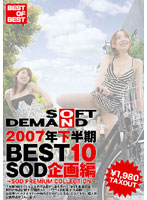 2007年下半期BEST10 SOD企画編 ダウンロード
