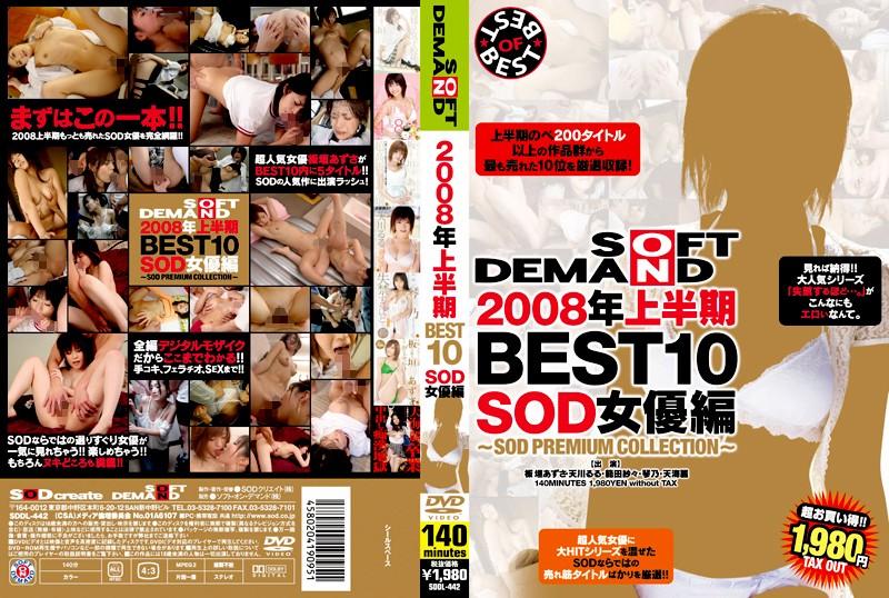 2008年上半期BEST10 SOD女優編