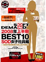 2008年上半期BEST10 SOD女子社員編 ダウンロード