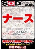 SOD Collection ナース ダウンロード