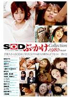 SOD ぶっかけ Collection ダウンロード