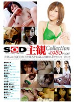 SOD 主観 Collection ダウンロード