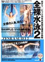 全裸水泳 2 ダウンロード
