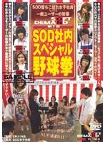 第1回 SOD社内スペシャル野球拳 ダウンロード