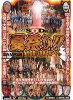 SOD的 夏祭り!! 幻の奇祭、珍宝祭りを徹底リポート!!