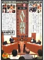 公開 AV裁判 ダウンロード