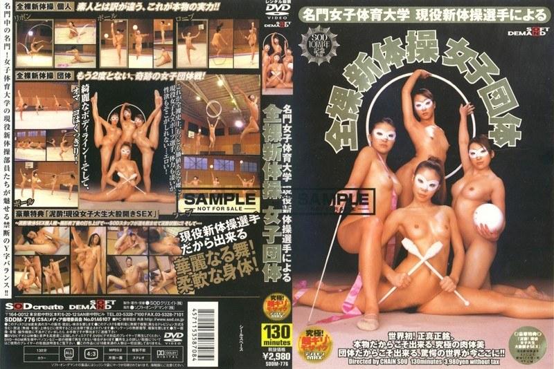 全裸新体操 女子団体
