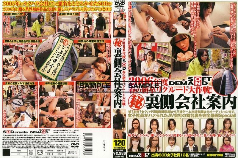2006年度 SOD春の新卒リクルート大作戦! (秘)裏側会社案内のエロ画像