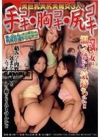 美巨乳美尻美痴女3人の手コキ・胸コキ・尻コキ ダウンロード