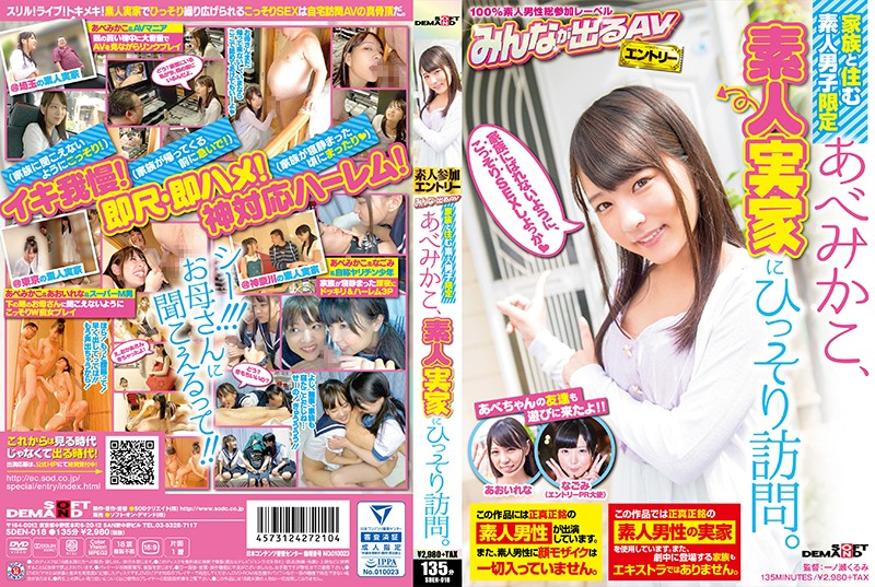 SDEN-018 Amateur Boys Who Live At Home Only Mikako Abe Is Secretly Visiting An Amateur At His Home
