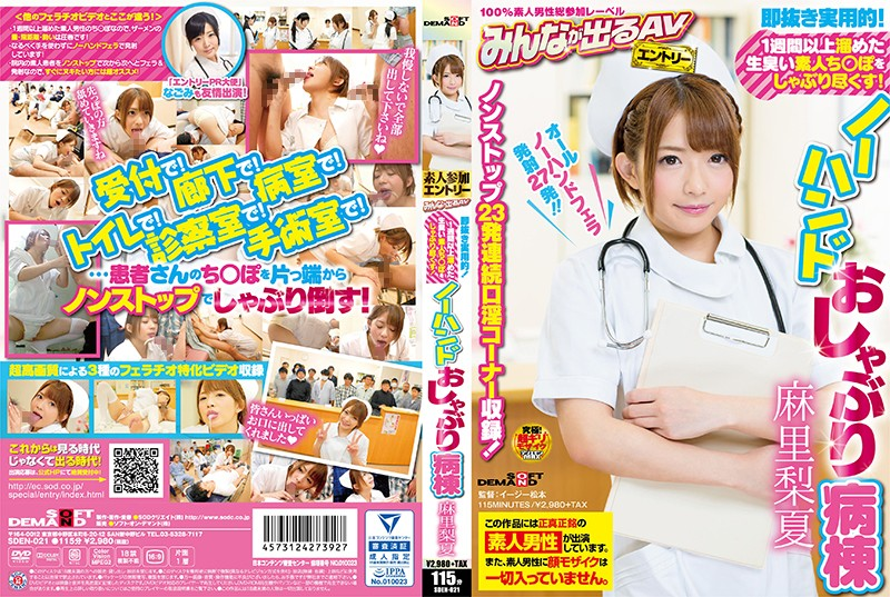 SDEN-021 Great For Instant Nookie Use! She'll Suck The Shit Out Of These Stinky Amateur Cocks That Have Stocked Up Over A Week's Worth Of Cum! The No-Hands Dick Sucking Hospital Ward Rika Mari