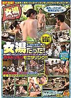 『女湯入ってますよ?』石和温泉で素人男性が男湯だと思ってお風呂に入ろうとしたら女湯だった!AV撮影じゃないところで女優さんたちとSEXしちゃうのかガチドッキリモニタリング!! ダウンロード