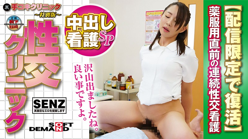 SDFK-002 Handjob Clinic - Special Edition - Sex Clinic - Creampie Nurse Special - Sex For Medicinal Purposes - Digital Exclusive Rerelease - Iroha Narimiya