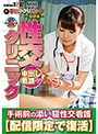 (裏)手コキクリニック 〜特別版〜 性交クリニック 中出し...