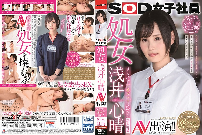 SDJS-036 SOD Female Employees The Virgin Koharu Asai Her Adult Video Debut!! The New Employee With The Most Courage In The History Of SOD