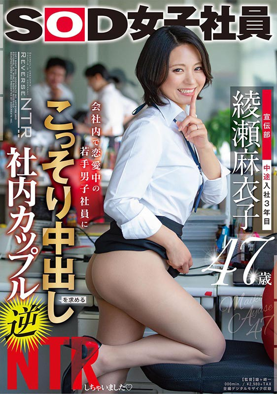 SDJS-055 Studio SOD Create - SOD Female Employees This Inter-Office Couple Is Secretly Hunting For Creampie Sex With The Young Male Employees And Getting Reverse NTR Pleasure A Mid-Career Hire In The Marketing Department In Her 3rd Year Maiko Ayase 47 Years Old - big image 1