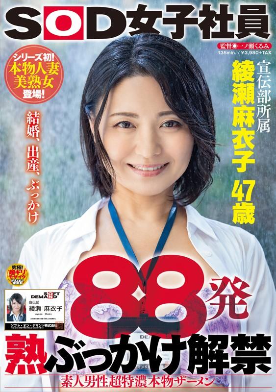 88発 熟ぶっかけ解禁 素人男性超特濃本物ザーメン 綾瀬麻衣子 47歳 キャプチャー画像 1枚目