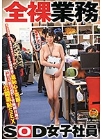 1週間全裸業務で羞恥心を克服!一回りも二回りも成長した吉岡明日海の公開羞恥SEX