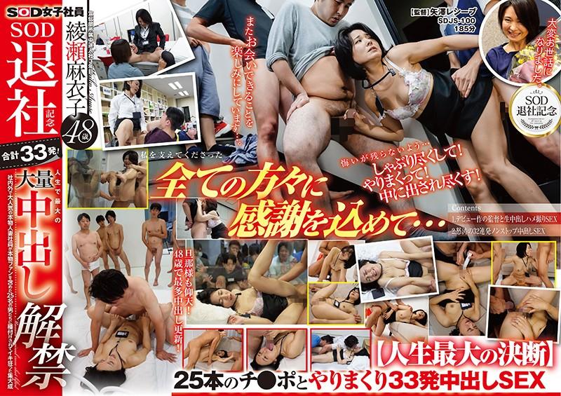 SOD女子社員 綾瀬麻衣子48歳 SOD退社記念 合計33発!人生で最大の大量中出し解禁 社内外で大人気の本物人妻社員が本物ファンを含めた25名の男たちに種付けされてイキ狂った集大成