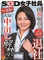 SOD女子社員 綾瀬麻衣子48歳 SOD退社記念 合計33発!人生で最大の大量中出し解禁 社内外で大人気の本物人妻社員が本物ファンを含めた25名の男たちに種付けされてイキ狂った集大成 ダウンロード
