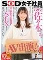 SOD女子社員 総務で働くハケンの佐々木さん26歳は落ち着いた性格でエロに興味なんて無さそうなのに、実は4年前SODに新卒入社しようとするも両親の了承を得ることができず断念した生粋のAV好き?らしい… そんな彼女がどんなSEXをするか…佐々木夏菜