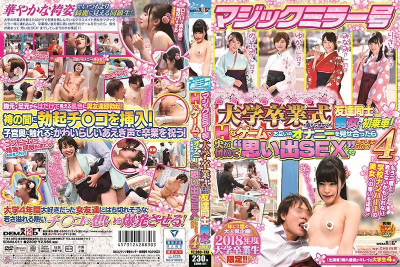 "SDMM-011 These Boys And Girls Have Just Finished Their Graduation Ceremony And Now They're Taking A Ride With Us For The First Time! When They Played This Sexy Game And Showed Each Other How They Enjoy Masturbation, That Lit Their Passions On Fire, So Will They Decide To Have ""Memory-Making Sex!?"" 4 The Magic Mirror Number Bus"