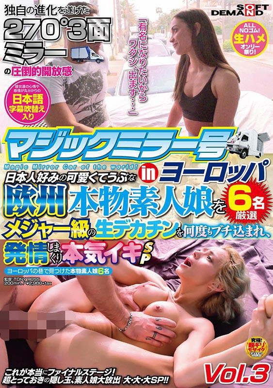 マジックミラー号inヨーロッパ 日本人好みの可愛くてうぶな欧州本物素人娘を6名厳選 メジャー級の生デカチンを何度もブチ込まれ、発情しまくり本気イキSP Vol.3 これが本当にファイナルステージ!超とっておきの隠し玉、素人娘大放出 大・大・大SP!!