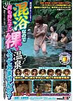 湯河原で見つけたお嬢さん 混浴なので何も持たずに裸で温泉入ってみませんか? ダウンロード