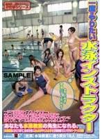 一度はやりたい水泳インストラクター ダウンロード