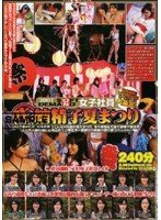2007 SOD女子社員 (生)納精子夏まつり ダウンロード